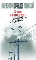 Непохожие поэты. Мариенгоф, Корнилов, Луговской