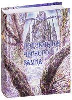 Подземелья Чёрного замка. Книга-игра