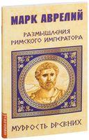 Размышления римского императора