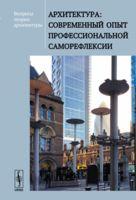 Вопросы теории архитектуры. Архитектура: современный опыт профессиональной саморефлексии