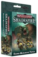 Warhammer Underworlds. Shadespire. Парни Железного Черепа (дополнение; 110-03-21)