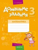 Домашние задания. Математика. 3 класс. I полугодие