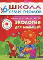 Экология для малышей. Для занятий с детьми от 6 до 7 лет (+ наклейки)
