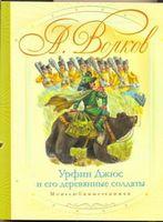 Урфин Джюс и его деревянные солдаты (м)