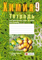 Тетрадь для лабораторных опытов и практических работ по химии для 9 класса