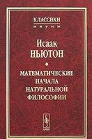 Математические начала натуральной философии
