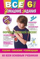 Все домашние задания. 6 класс. Решения, пояснения, рекомендации (покет)