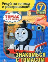 Знакомься с Томасом. Раскраска
