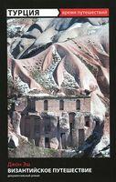Византийское путешествие