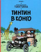 Приключения Тинтина. Тинтин в Конго