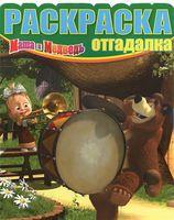 Маша и Медведь. Раскраска-отгадалка (Медведь с барабаном)