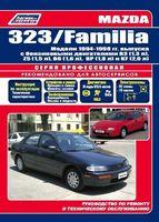 Mazda 323 / Familia. Модели 1994-1998 гг. Устройство, техническое обслуживание и ремонт