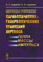Методы решения параболических и гиперболических уравнений переноса тепла, массы, импульса