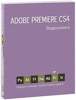 Adobe Premiere СS4 (+ DVD)
