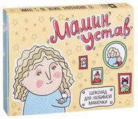 "Набор шоколада ""Мамин устав - 2"" (60 г)"