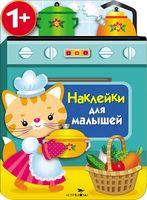 Наклейки для малышей. Кухонная плита