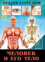 Человек и его тело