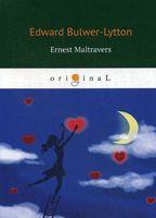 Ernest Maltravers (м)