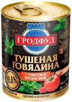 """Говядина тушеная """"Гродфуд. С томатом и перцем чили"""" (338 г)"""