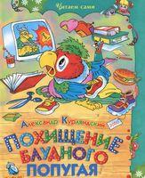 Похищение блудного попугая