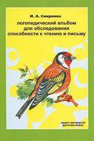 Логопедический альбом для обследования способности к чтению и письму