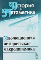 История и Математика. Альманах, 2010. Эволюционная историческая макродинамика