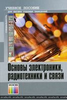 Основы электроники, радиотехники и связи