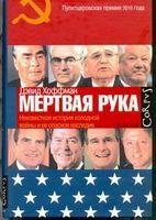 """""""Мертвая рука"""". Неизвестная история холодной войны и ее опасное наследие"""