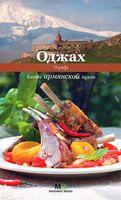 Оджах. Блюда армянской кухни