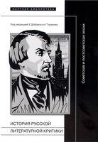 История русской литературной критики. Советская и постсоветская эпохи