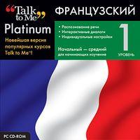 Talk to Me Platinum. Французский язык. Уровень 1
