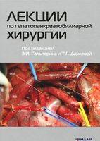 Лекции по гепатопанкреатобилиарной хирургии (+ CD)