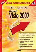 1С:Мир компьютера. TeachPro Microsoft Visio 2007