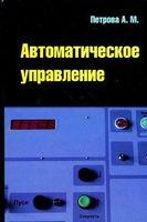Автоматическое управление