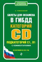 Билеты для экзамена в ГИБДД категории C и D, подкатегории C1, D1 с комментариями (по состоянию на 2021 г.)