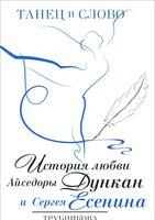 Танец и Слово. История любви Айседоры Дункан и Сергея Есенина