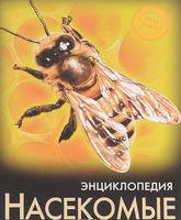 Энциклопедия. Насекомые