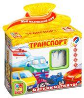 """Набор магнитов """"Транспорт"""""""