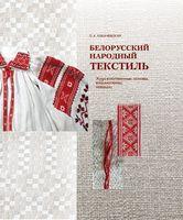 Белорусский народный текстиль