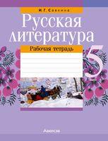 Русская литература. 5 класс. Рабочая тетрадь