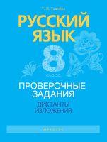 Русский язык. 8-9 классы. Диктанты. Изложения. Тренировочные задания