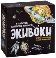 Экивоки. Космос