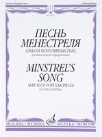 Песнь менестреля. Альбом популярных пьес. Для виолончели и фортепиано