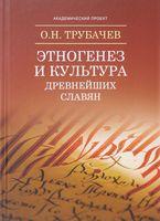 Этногенез и культура славян