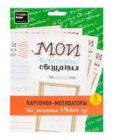 """Набор карточек """"Мои новогодние обещания"""" (5 шт.)"""