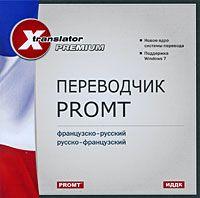 X-Translator Premium. Переводчик Promt: Французско-русский/Русско-французский