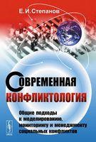 Современная конфликтология. Общие подходы к моделированию, мониторингу и менеджменту социальных конфликтов