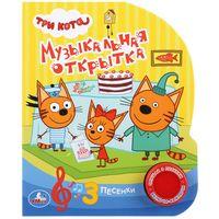 Три кота. Музыкальная открытка. Книжка-игрушка (1 кнопка с 3 пеcенками)