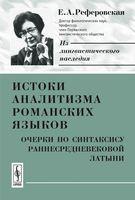 Истоки аналитизма романских языков. Очерки по синтаксису раннесредневековой латыни