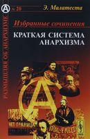 Краткая система анархизма